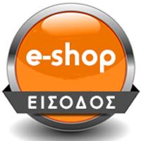 Είσοδος e-shop